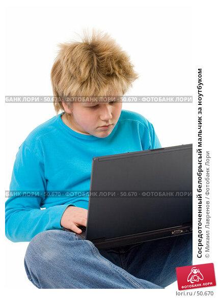 Сосредоточенный белобрысый мальчик за ноутбуком, фото № 50670, снято 9 декабря 2006 г. (c) Михаил Лавренов / Фотобанк Лори