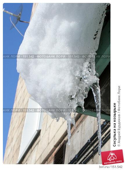 Сосулька на козырьке, фото № 151542, снято 29 января 2007 г. (c) Андрей Бурдюков / Фотобанк Лори