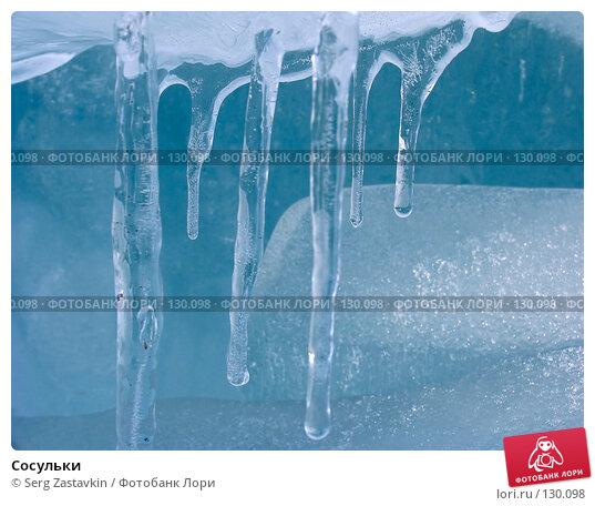 Сосульки, фото № 130098, снято 3 апреля 2005 г. (c) Serg Zastavkin / Фотобанк Лори