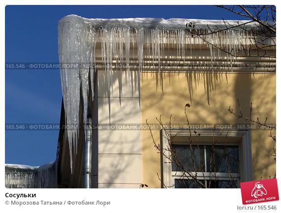 Сосульки, фото № 165546, снято 1 марта 2006 г. (c) Морозова Татьяна / Фотобанк Лори