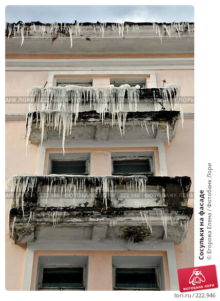Сосульки на фасаде, фото № 222946, снято 21 мая 2005 г. (c) Егорова Елена / Фотобанк Лори