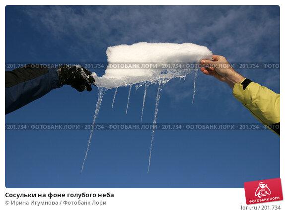 Купить «Сосульки на фоне голубого неба», фото № 201734, снято 2 декабря 2007 г. (c) Ирина Игумнова / Фотобанк Лори