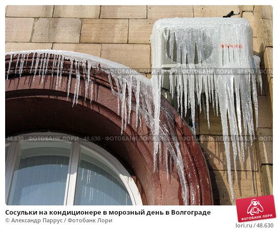 Сосульки на кондиционере в морозный день в Волгограде, фото № 48630, снято 18 февраля 2006 г. (c) Александр Паррус / Фотобанк Лори