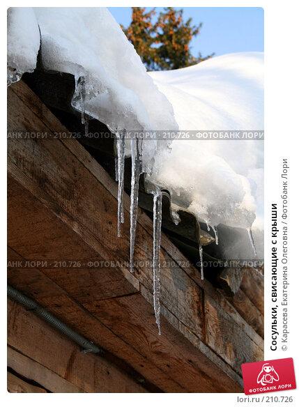 Сосульки, свисающие с крыши, фото № 210726, снято 5 февраля 2008 г. (c) Карасева Екатерина Олеговна / Фотобанк Лори