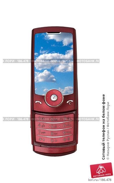Сотовый телефон на белом фоне, фото № 186478, снято 23 января 2008 г. (c) Насыров Руслан / Фотобанк Лори