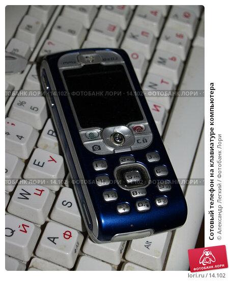 Сотовый телефон на клавиатуре компьютера, фото № 14102, снято 10 сентября 2006 г. (c) Александр Легкий / Фотобанк Лори