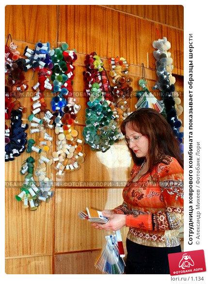 Сотрудница коврового комбината показывает образцы шерсти, фото № 1134, снято 23 октября 2016 г. (c) Александр Михеев / Фотобанк Лори