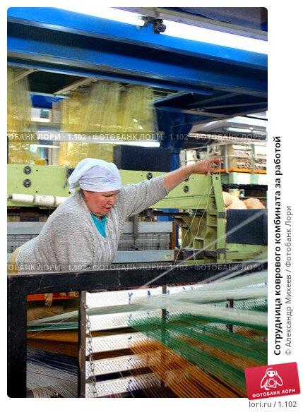 Купить «Сотрудница коврового комбината за работой», фото № 1102, снято 24 марта 2018 г. (c) Александр Михеев / Фотобанк Лори
