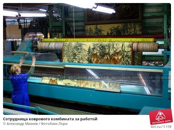 Сотрудница коврового комбината за работой, фото № 1118, снято 30 марта 2017 г. (c) Александр Михеев / Фотобанк Лори