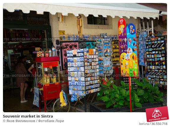 Souvenir market in Sintra (2019 год). Редакционное фото, фотограф Яков Филимонов / Фотобанк Лори