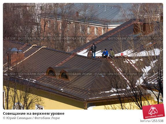 Совещание на верхнем уровне, фото № 253538, снято 6 марта 2008 г. (c) Юрий Синицын / Фотобанк Лори
