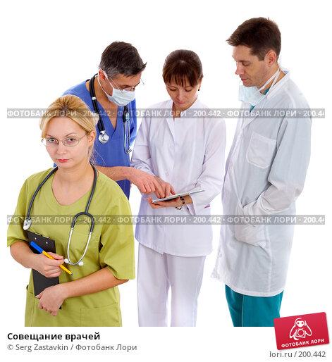 Совещание врачей, фото № 200442, снято 18 января 2008 г. (c) Serg Zastavkin / Фотобанк Лори