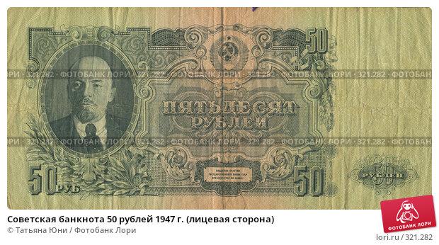 Советская банкнота 50 рублей 1947 г. (лицевая сторона), фото № 321282, снято 28 июня 2017 г. (c) Татьяна Юни / Фотобанк Лори