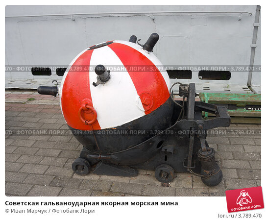 Купить «Советская гальваноударная якорная морская мина», фото № 3789470, снято 22 августа 2012 г. (c) Иван Марчук / Фотобанк Лори