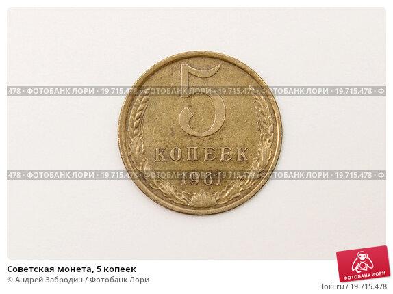 Советская монета, 5 копеек, фото № 19715478, снято 10 января 2016 г. (c) Андрей Забродин / Фотобанк Лори