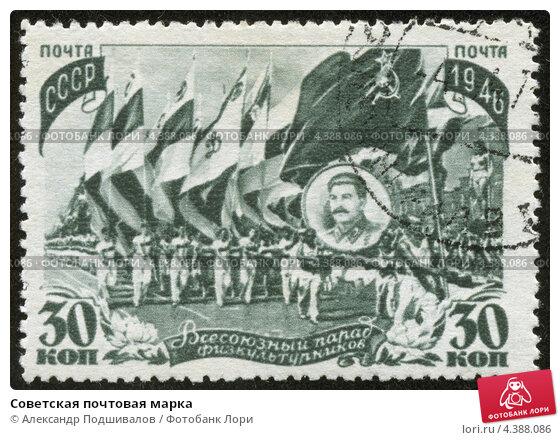 Купить «Советская почтовая марка», фото № 4388086, снято 27 октября 2010 г. (c) Александр Подшивалов / Фотобанк Лори