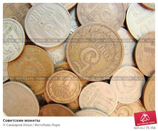 Советские монеты, фото № 75154, снято 24 августа 2007 г. (c) Сакмаров Илья / Фотобанк Лори