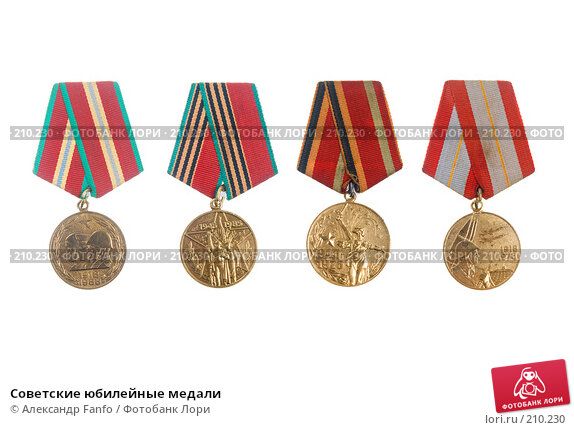 Советские юбилейные медали, фото № 210230, снято 22 августа 2017 г. (c) Александр Fanfo / Фотобанк Лори