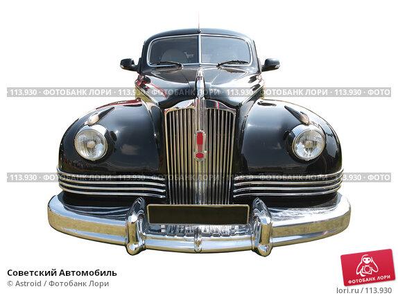 Купить «Советский Автомобиль», фото № 113930, снято 18 марта 2018 г. (c) Astroid / Фотобанк Лори