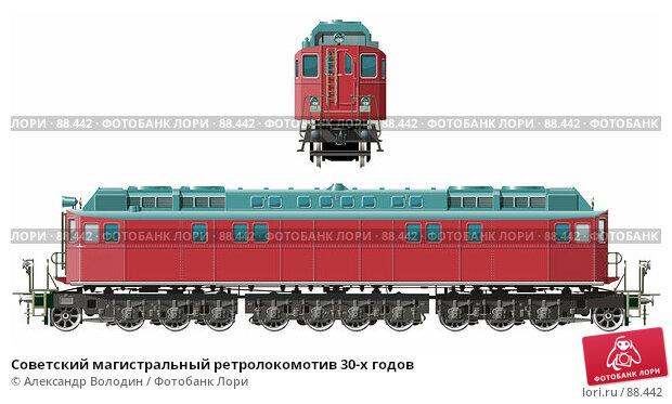 Советский магистральный ретро локомотив 30-х годов (с векторным обтравочным контуром), иллюстрация № 88442 (c) Александр Володин / Фотобанк Лори