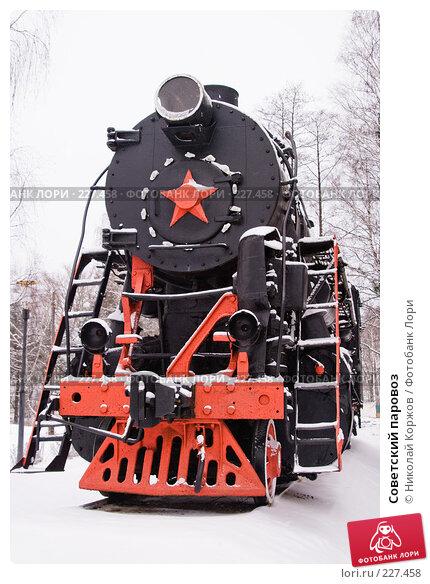 Купить «Советский паровоз», фото № 227458, снято 23 ноября 2017 г. (c) Николай Коржов / Фотобанк Лори