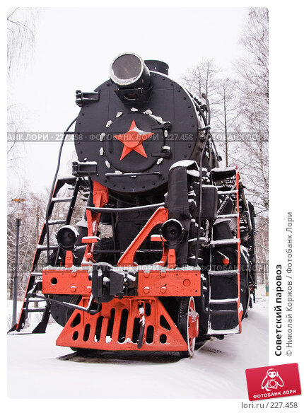 Советский паровоз, фото № 227458, снято 24 февраля 2017 г. (c) Николай Коржов / Фотобанк Лори