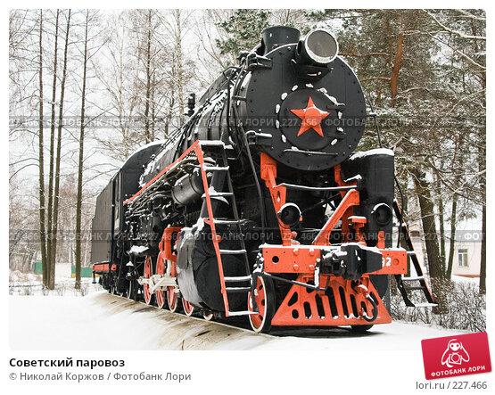 Советский паровоз, фото № 227466, снято 24 октября 2016 г. (c) Николай Коржов / Фотобанк Лори