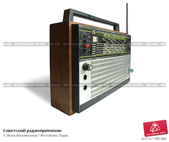 Советский радиоприемник, фото № 106442, снято 27 октября 2007 г. (c) Яков Филимонов / Фотобанк Лори