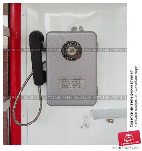 Купить «Советский телефон-автомат», фото № 28439242, снято 18 мая 2018 г. (c) Ельцов Владимир / Фотобанк Лори