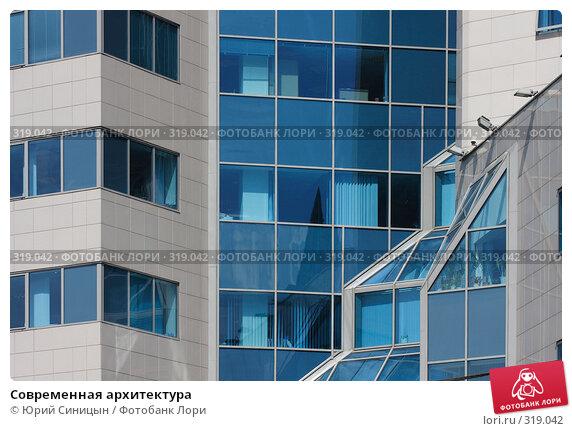 Современная архитектура, фото № 319042, снято 2 июня 2008 г. (c) Юрий Синицын / Фотобанк Лори