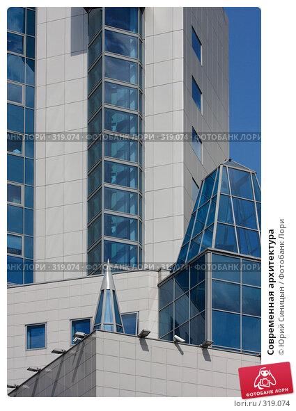 Современная архитектура, фото № 319074, снято 2 июня 2008 г. (c) Юрий Синицын / Фотобанк Лори