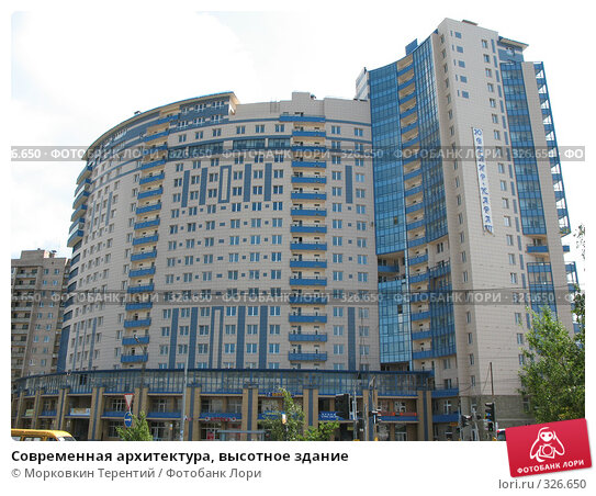 Современная архитектура, высотное здание, фото № 326650, снято 12 июня 2008 г. (c) Морковкин Терентий / Фотобанк Лори