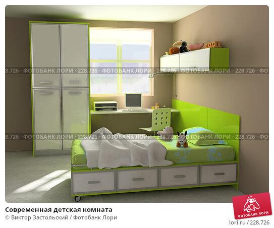 Современная детская комната, иллюстрация № 228726 (c) Виктор Застольский / Фотобанк Лори