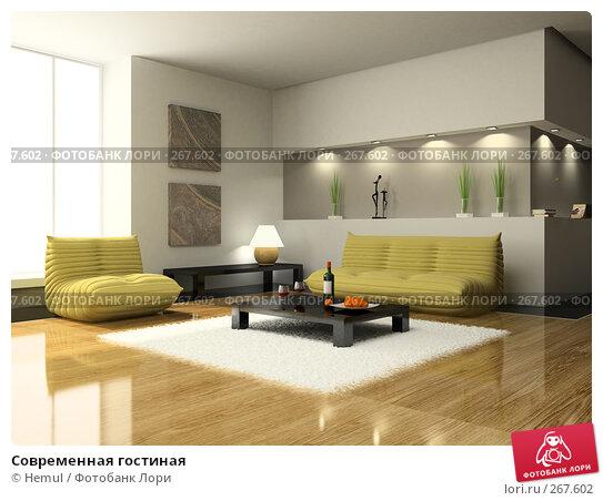 Купить «Современная гостиная», иллюстрация № 267602 (c) Hemul / Фотобанк Лори