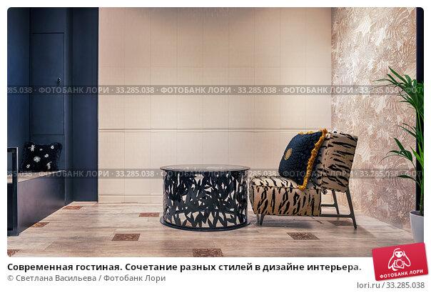 Купить «Современная гостиная. Сочетание разных стилей в дизайне интерьера.», фото № 33285038, снято 6 апреля 2018 г. (c) Светлана Васильева / Фотобанк Лори