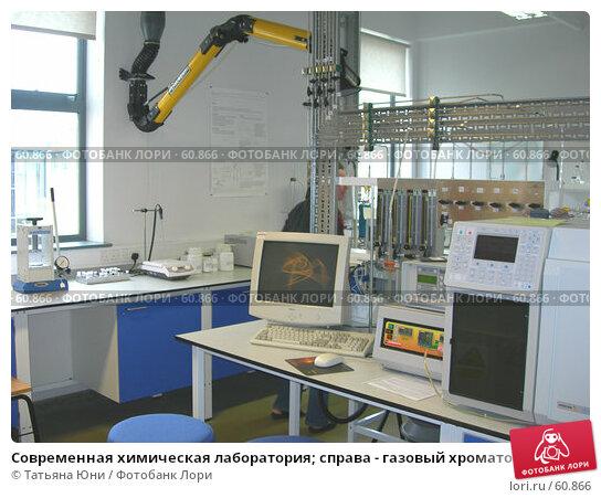 Современная химическая лаборатория; справа - газовый хроматограф Varian, эксклюзивное фото № 60866, снято 14 августа 2006 г. (c) Татьяна Юни / Фотобанк Лори