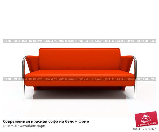Купить «Современная красная софа на белом фоне», иллюстрация № 307478 (c) Hemul / Фотобанк Лори