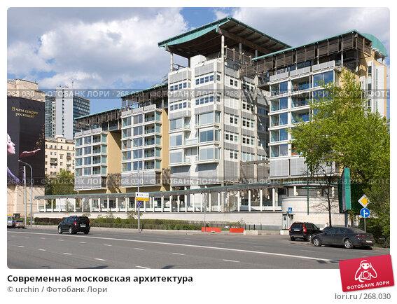 Современная московская архитектура, фото № 268030, снято 26 апреля 2008 г. (c) urchin / Фотобанк Лори