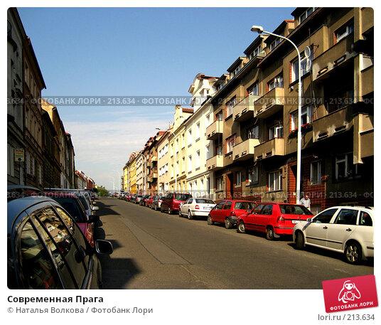 Современная Прага, эксклюзивное фото № 213634, снято 21 мая 2007 г. (c) Наталья Волкова / Фотобанк Лори