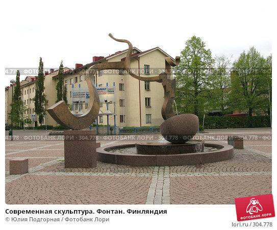 Современная скульптура. Фонтан. Финляндия, фото № 304778, снято 17 мая 2008 г. (c) Юлия Селезнева / Фотобанк Лори