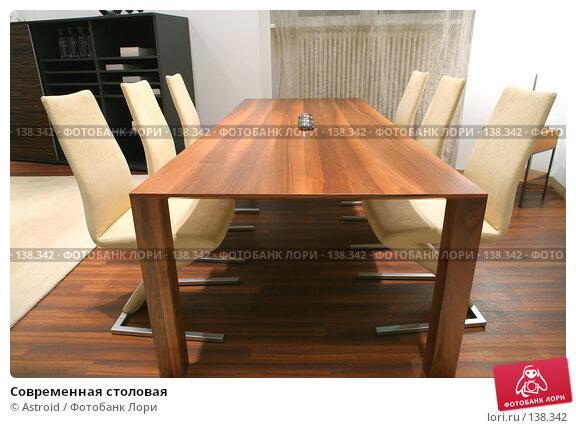 Купить «Современная столовая», фото № 138342, снято 22 ноября 2007 г. (c) Astroid / Фотобанк Лори