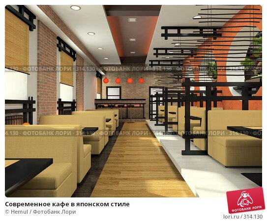 Современное кафе в японском стиле, иллюстрация № 314130 (c) Hemul / Фотобанк Лори