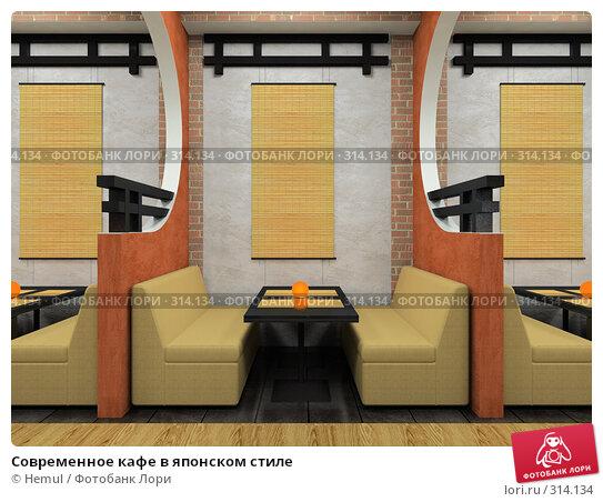 Современное кафе в японском стиле, иллюстрация № 314134 (c) Hemul / Фотобанк Лори