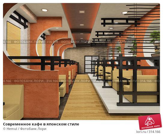 Современное кафе в японском стиле, иллюстрация № 314166 (c) Hemul / Фотобанк Лори