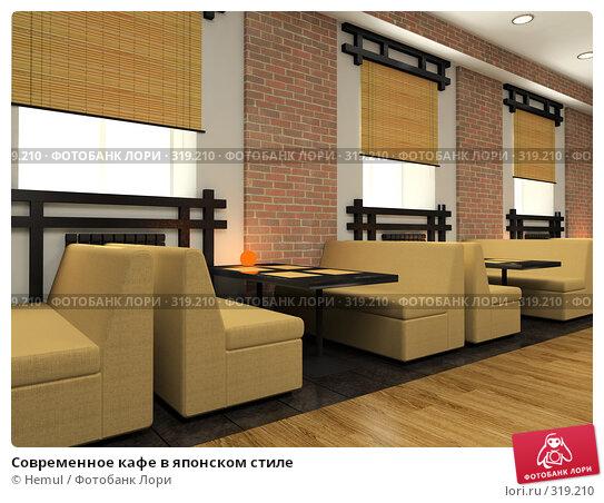 Современное кафе в японском стиле, иллюстрация № 319210 (c) Hemul / Фотобанк Лори