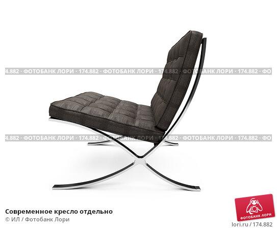 Современное кресло отдельно, иллюстрация № 174882 (c) ИЛ / Фотобанк Лори