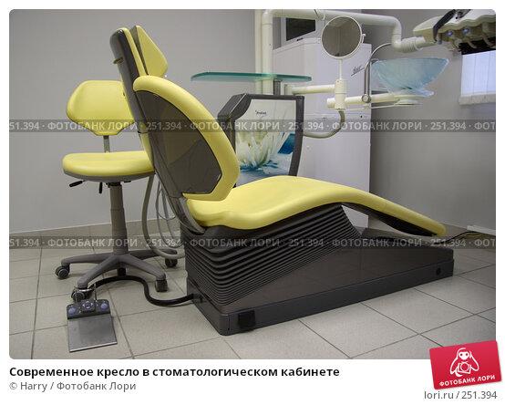 Купить «Современное кресло в стоматологическом кабинете», фото № 251394, снято 13 мая 2005 г. (c) Harry / Фотобанк Лори