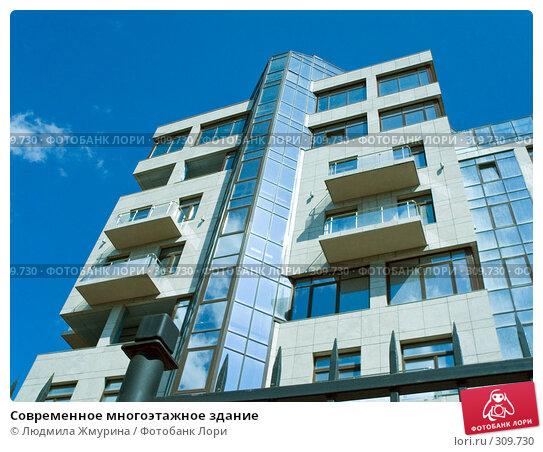 Современное многоэтажное здание, фото № 309730, снято 28 апреля 2008 г. (c) Людмила Жмурина / Фотобанк Лори