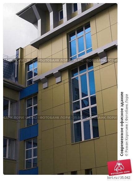 Современное офисное здание, фото № 35042, снято 21 апреля 2007 г. (c) Роман Коротаев / Фотобанк Лори