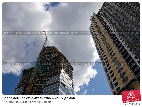 Купить «Современное строительство жилых домов», фото № 313618, снято 30 мая 2008 г. (c) Юрий Синицын / Фотобанк Лори